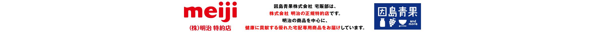 因島青果株式会社宅販部は、株式会社 明治の正規特約店